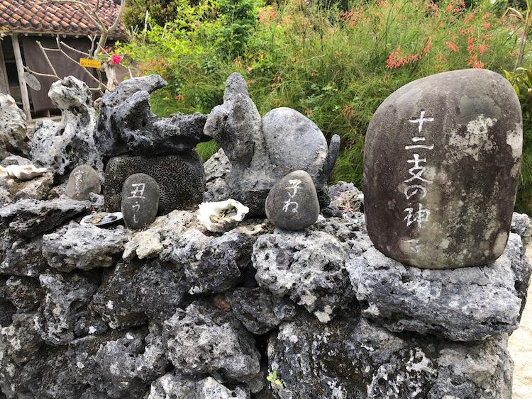 十二支の神々の石